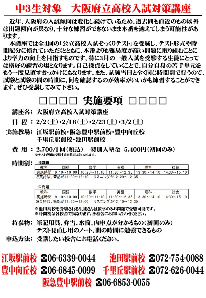 大阪 府 公立 高校 合格 発表 時間